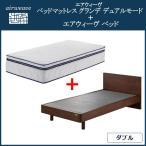 【お得なセット】エアウィーヴ ベッド フレーム + ベッドマットレス グランデ DUAL MODE ダブル airweave