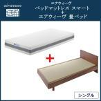 【お得なセット】エアウィーヴ 畳ベッド + ベッドマットレス スマート セット シングル airweave