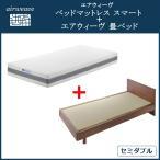 【お得なセット】エアウィーヴ 畳ベッド + ベッドマットレス スマート セット セミダブル airweave