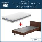 【お得なセット】エアウィーヴ ベッド フレーム + ベッドマットレス スマート セミダブル airweave