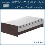 【お得なセット】エアウィーヴ スマートベッド + ベッドマットレス セット セミダブル airweave