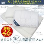 エアウィーヴ 丸ごと洗える布団セット マットレスパッド&掛け布団&枕の3点福袋セット シングル