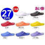 涼鞋 - ゴムサンダル サボ フリーサイズ 27cm メンズ 375型 PEARL パール製 紳士 トイレ 業務用