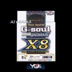 G-soul スーパージグマン(X8)5色(300m/1.5号/30Lb)(PEライン/よつあみ/YGK)