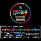 ラパラ(RAPALA) ラインPE ラピノヴァX マルチゲーム(マルチカラー)150m 0.8号 17.8Lb