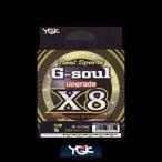 UPGRADE アップグレード 200m 25lb 1.2号 YGKよつあみ G-soul X8