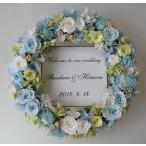ウェルカムリース結婚式プリザーブドフラワーリース ウエディング 水色・白・淡い緑のバラ アジサイ バラいっぱい