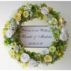 ウェルカムリース バラがいっぱい プリザーブドフラワー 白・黄・緑 結婚式 ウエディング