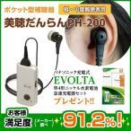 補聴器本体