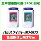 日本精密測器 パルスフィット BO600 ジュネ イエロー