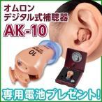 【限定30個!携帯ポーチ付】オムロン補聴器 イヤメイトデジタル AK-10 /デジタル式(電池プレゼントつき) 補聴器/集音器