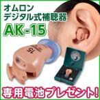 【電池10パック付】補聴器 オムロン イヤメイトデジタル AK-15