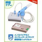 フィリップス イノスパイアミニ コンプレッサーネブライザ 専用充電バッテリ付セット(小児マスク付)携帯型吸入器/ネブライザー