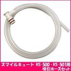 スマイルキュート KS-500・KS-501用 吸引ホースセット
