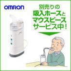 オムロン 超音波式ネブライザ(吸入器) NE-U07 別売品の吸入ホースとマウスピース付き!!