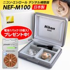 【電池1パック(6個入)プレゼント】ニコン・エシロール ニコンデジタル補聴器NEF-M100<片耳用>(耳あな型) 日本製 Nikon