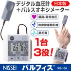 NISSEI パルフィス WB-100(日本製 パルスオキシメーター デジタル血圧計 医療機器認証 日本精密測器)