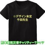 熊本豪雨災害チャリティーTシャツ(売上全額ロアッソ熊本に送金)