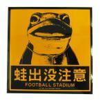 蛙出没注意ステッカー