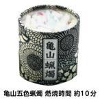 亀山五色蝋燭 10分ミニろうそく カメヤマローソク