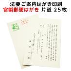 法要 はがき 印刷 25枚 官製はがき 郵便 法事 案内 送料無料
