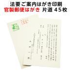 法要 はがき 印刷 45枚 官製はがき 郵便 法事 案内 送料無料