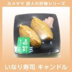 故人の好物 ろうそく いなり寿司 キャンドル ガリ付 カメヤマローソク