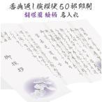 香典返し 挨拶状 胡蝶蘭 50部 印刷 送料無料 巻紙 和紙 封筒 用紙