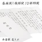 香典返し 挨拶状 奉書 10部 印刷 巻紙 封筒 和紙 送料無料