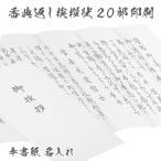 香典返し 挨拶状 奉書 20部 印刷 巻紙 封筒 和紙 送料無料