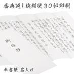 香典返し 挨拶状 奉書 30部 印刷 巻紙 封筒 和紙 送料無料
