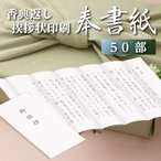 香典返し 挨拶状 奉書 50部 印刷 巻紙 封筒 和紙 送料無料