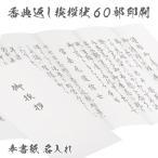 香典返し 挨拶状 奉書 60部 印刷 巻紙 封筒 和紙 送料無料