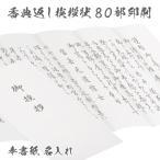香典返し 挨拶状 奉書 80部 印刷 巻紙 封筒 和紙 送料無料