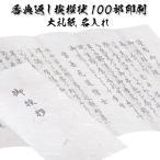 香典返し 挨拶状 100部 印刷 大礼紙 送料無料 巻紙 和紙 封筒 用紙