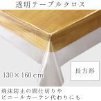 川島織物セルコン社 『透明ビニールクロス』 130x160cm【HLS_DU】