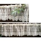 【送料無料】【縦25cm】とっても短い&可愛い 綺麗、ミニバラ アイボリー チュールカフェカーテン 川島織物セルコン 大人の薔薇生活ベリーショート小窓用