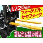 【2本セット販売】フォークリフト長さだし用つけツメ 爪 サヤフォーク 簡単装着で長さ1220mmに延長
