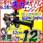 小型軽量12トン ガソリンエンジン式薪割り機