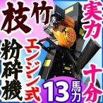 【送料無料】粉砕太郎 13馬力エンジン式粉砕機