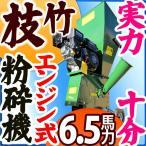 【送料無料】粉砕次郎6.5馬力エンジン式粉砕機