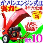 組立・エンジン調整済み【大魔神シリーズ】スリムタイプ 9馬力 本格 粉砕機