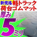 【在庫僅少】軽トラ マット 軽トラック荷台シート トラックマット ゴムマット 厚さ/5ミリ