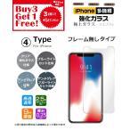 iPhone 保護フィルム ガラスフィルム クリア ブルーライトカット アンチグレア iPhone12 11 iPhoneXR iPhoneX Max iPhone6 7 8Plus 各種対応 硬度9H
