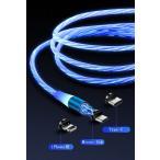 流光設計 マグネット 充電ケーブル マグネット端子 Micro USB Type-C  Android アンドロイド iPhone  USBケーブル LED