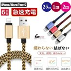 iPhone Type-C Micro USB 充電ケーブル 充電器 スマホ モバイルバッテリー 長さ:0.25/1//2m 強化メッシュコーティング超頑丈/高耐久/高出力