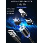 LED付きマグネット 充電ケーブル マグネット端子 Micro USB Type-C  Android アンドロイド iPhone  USBケーブル LED