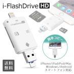 日本語説明書付き【i-Flash Device HD】写真や動画、音楽などを直接転送!最新IOS対応/Android/メモリーカードリーダー容量不足 メモリ解消