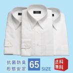 送料無料 3枚セット 大きいサイズ ワイシャツ 長袖 白 形態安定 抗菌防臭加工 メンズシャツ ビ