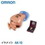 補聴器 オムロン イヤメイト デジタル AK-10  補聴器/集音器